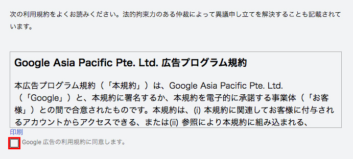 「Google Asia Pacific Pte. Ltd.広告プログラム規約」をよく読みチェックを入れます