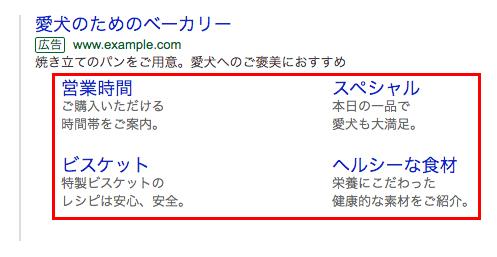 サイトリンク表示オプションの表示例