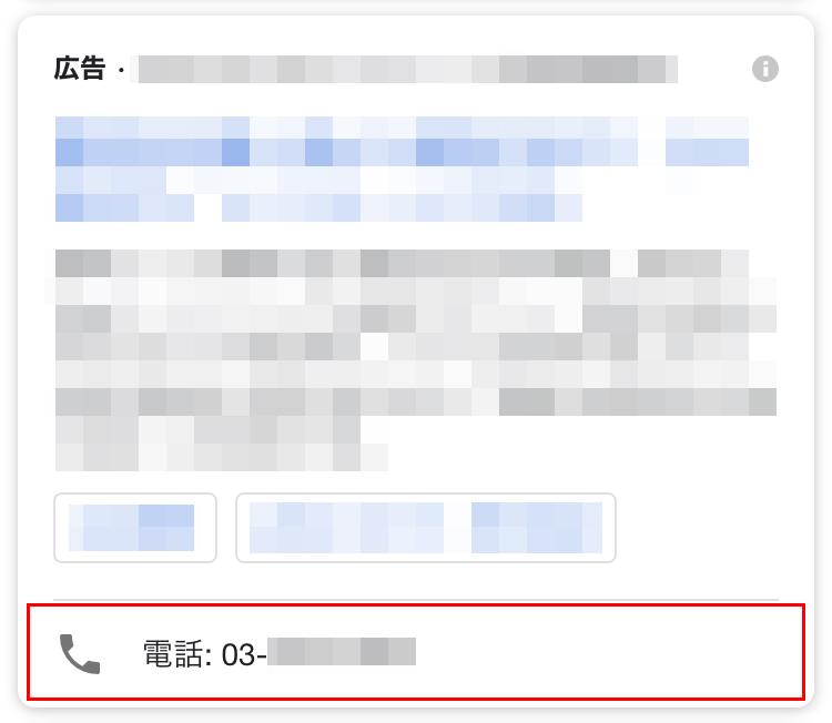 電話番号表示オプションの表示例