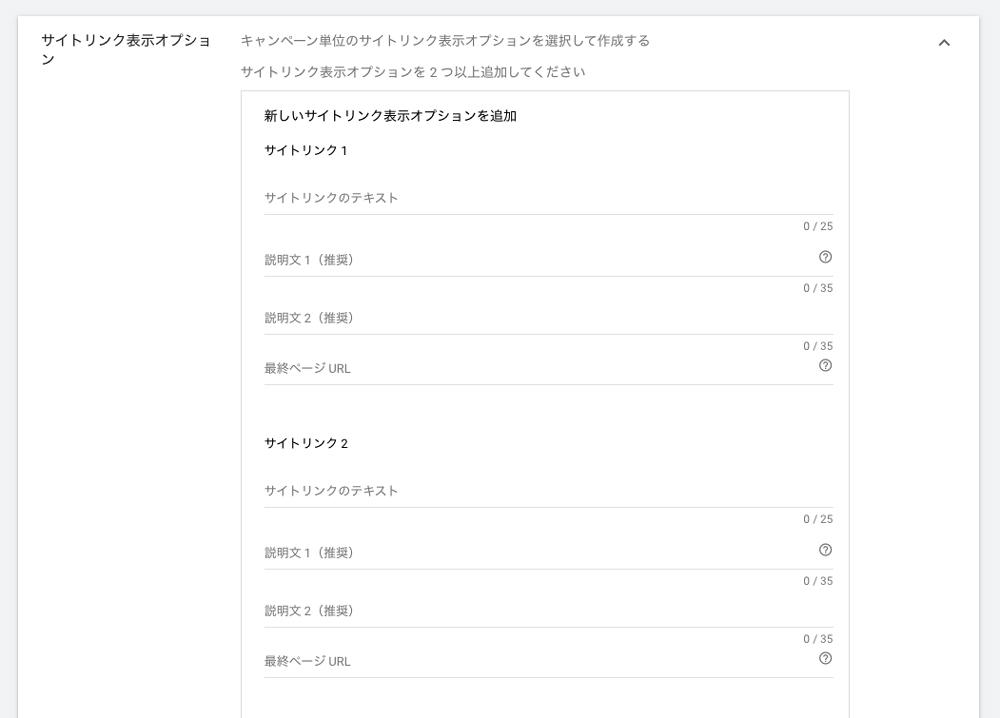 「サイトリンク表示オプション」の入力画面が表示されるので入力していきます
