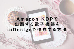 Amazon KDPで出版する電子書籍をInDesignで作成する方法