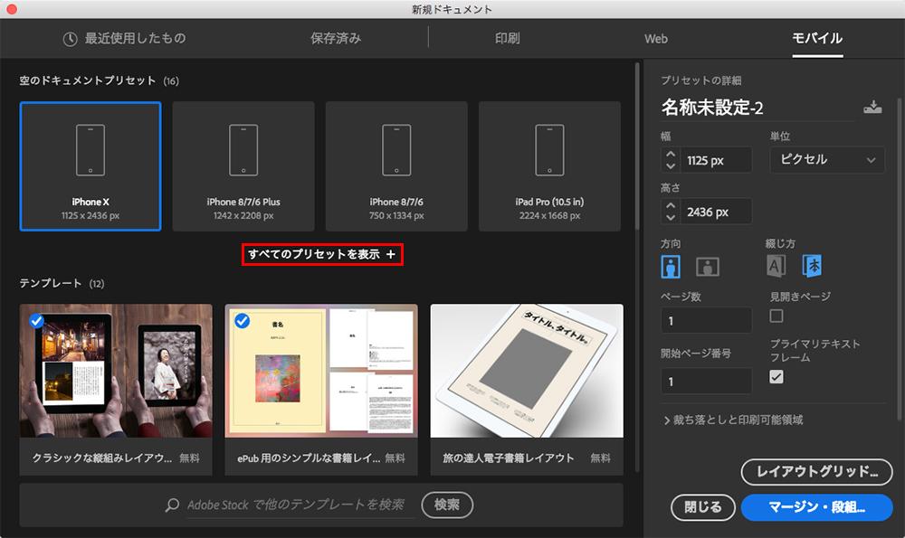 モバイルのプリセットが表示されるので「すべてのプリセットを表示」をクリックします