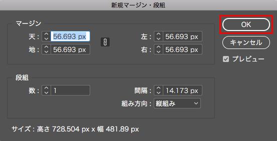 「新規マージン・段組」画面が表示されるので「OK」ボタンをクリックします