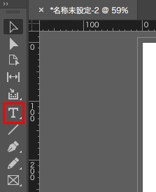 左のメニューにある「横組み文字ツール」をクリックします