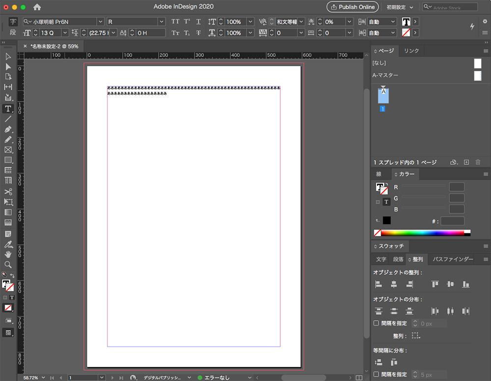 まず「InDesign」で縦書きにしたい文字の入った画面を開きます