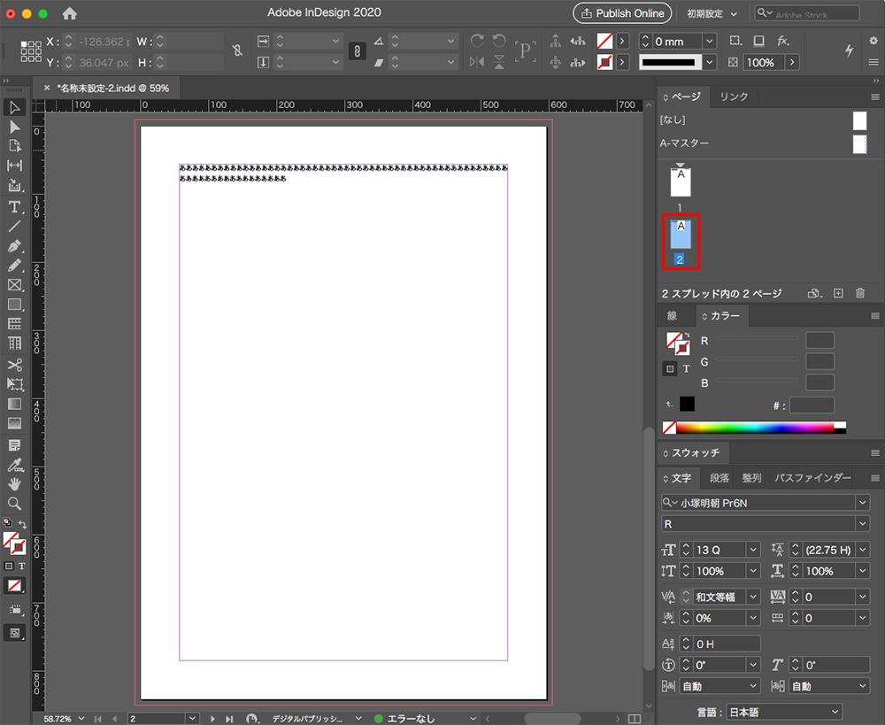 まず「InDesign」の画面を開きます