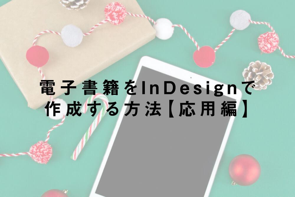電子書籍をInDesignで作成する方法【応用編】
