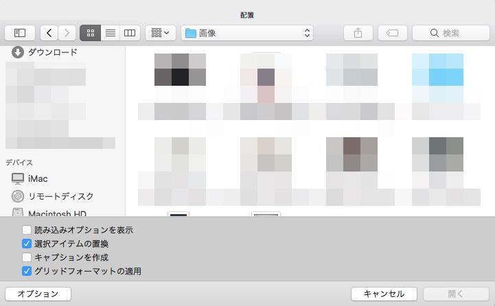 画像の選択画面が表示されるので挿入したい画像を選択します