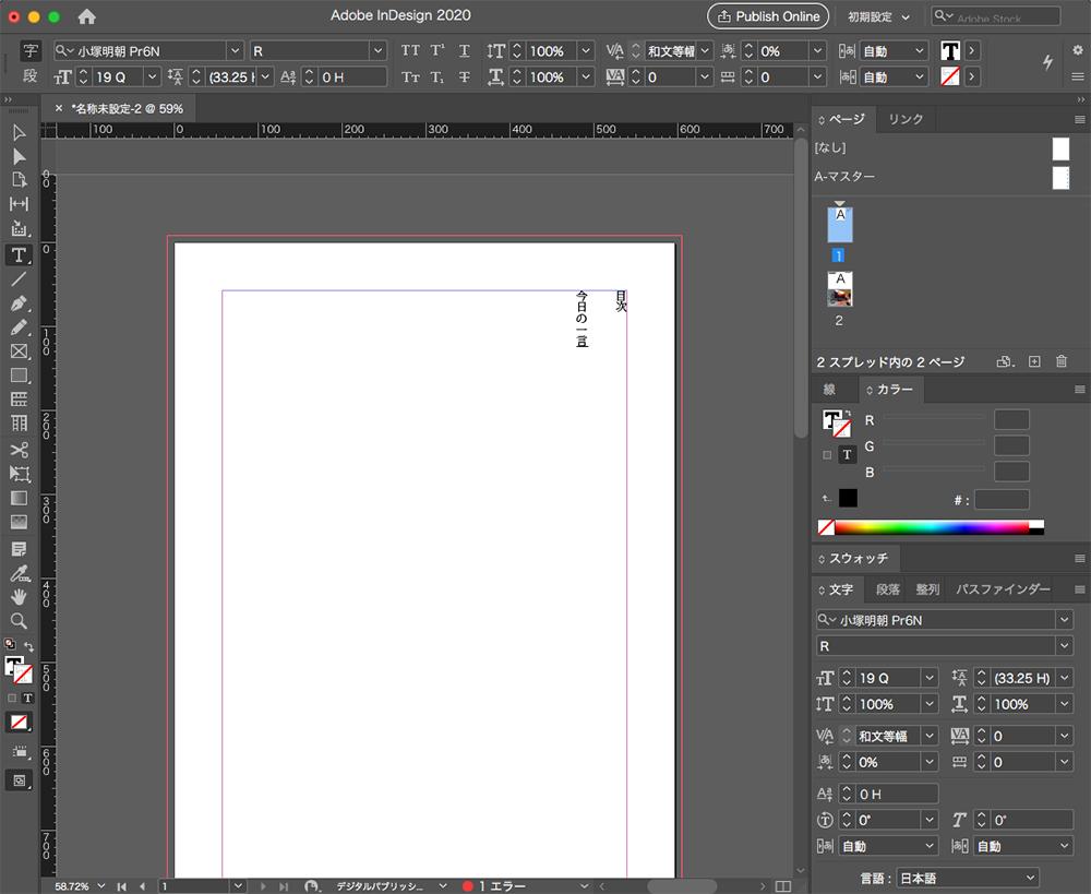まず「InDesign」でルビを振りたい文字の入った画面を開きます