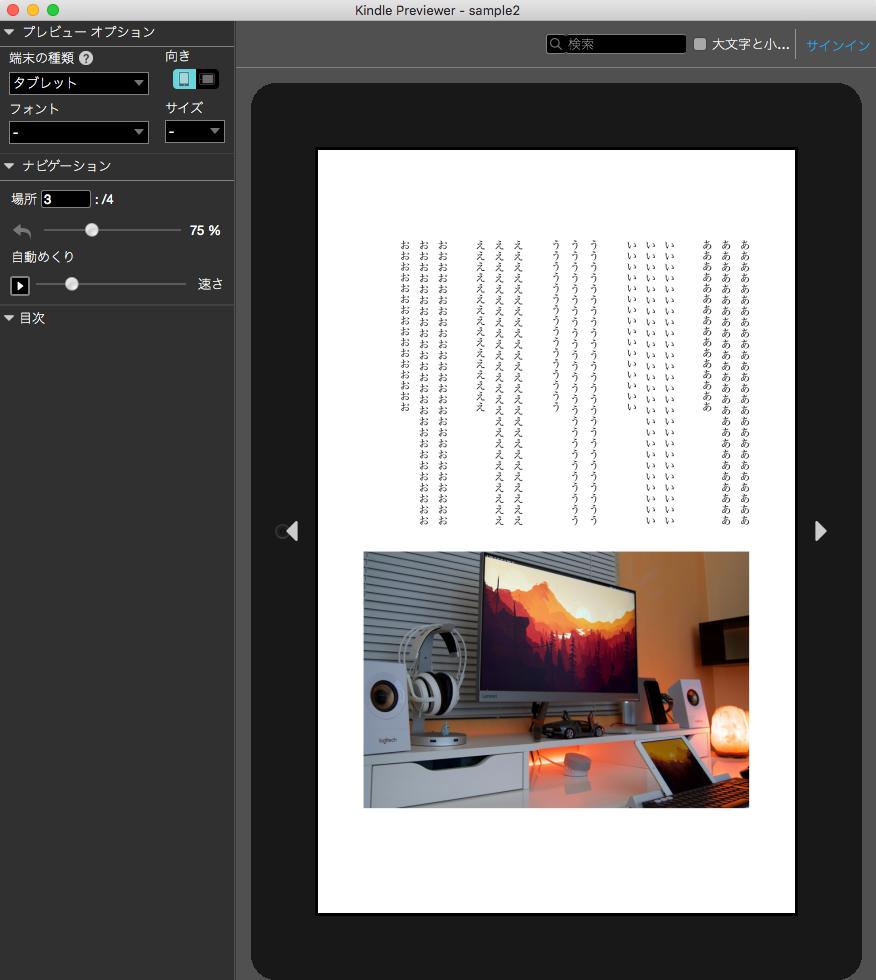 「Kindle Previewer」で確認しても黒い枠は消えています