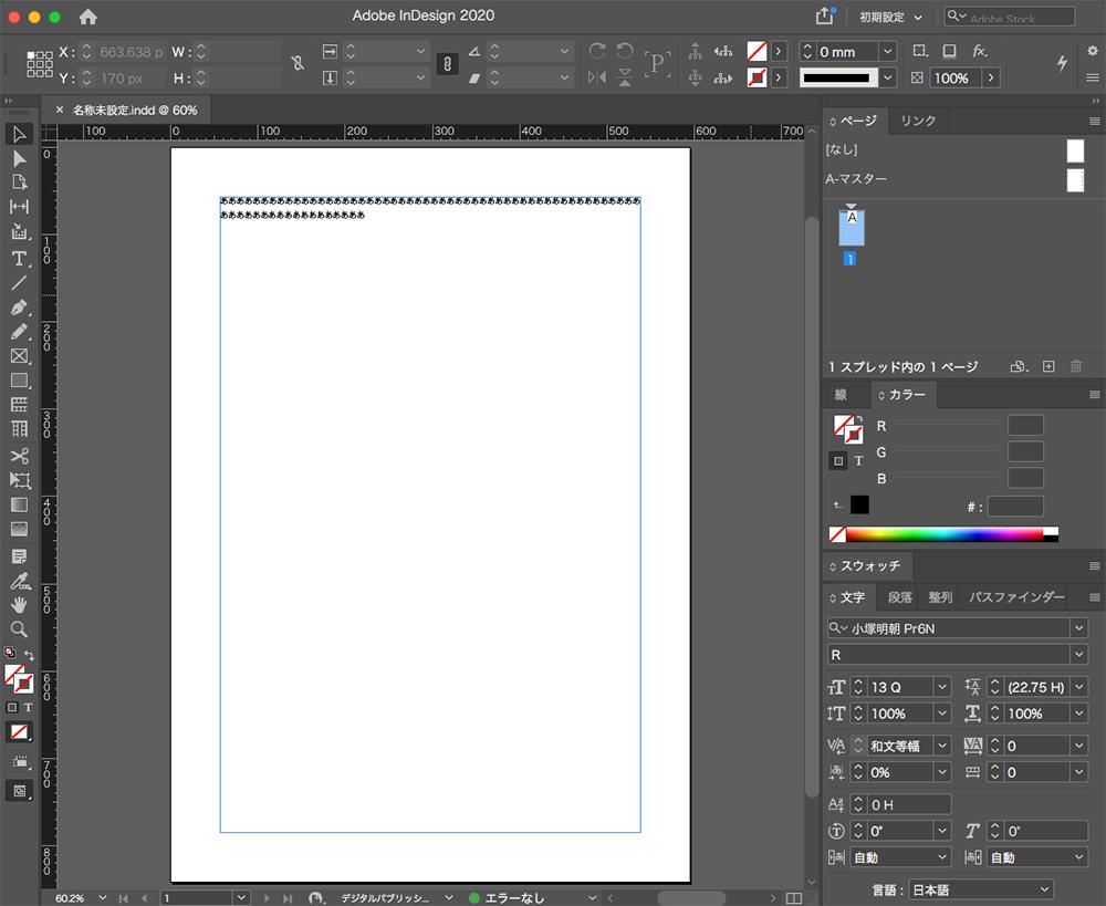 まず「InDesign」で複製したいスプレッドを開きます