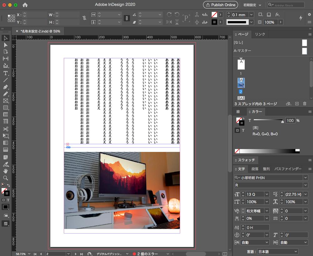 「InDesign」で画像に黒い枠がついているスプレッドを開きます