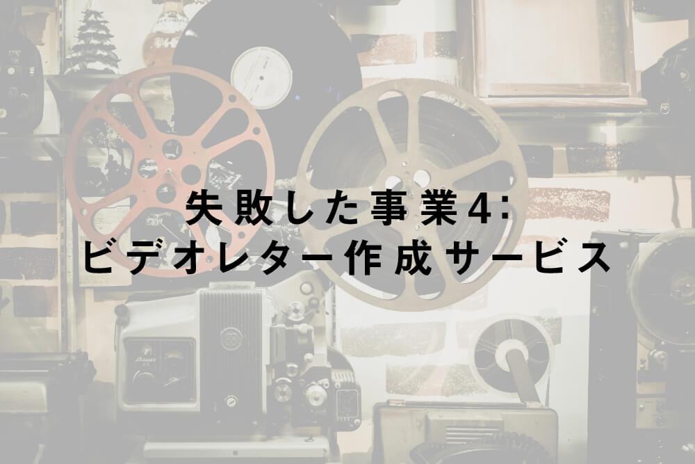 失敗した事業4:ビデオレター作成サービス