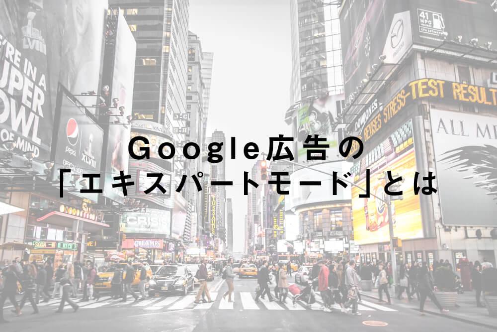 Google広告の「エキスパートモード」とは