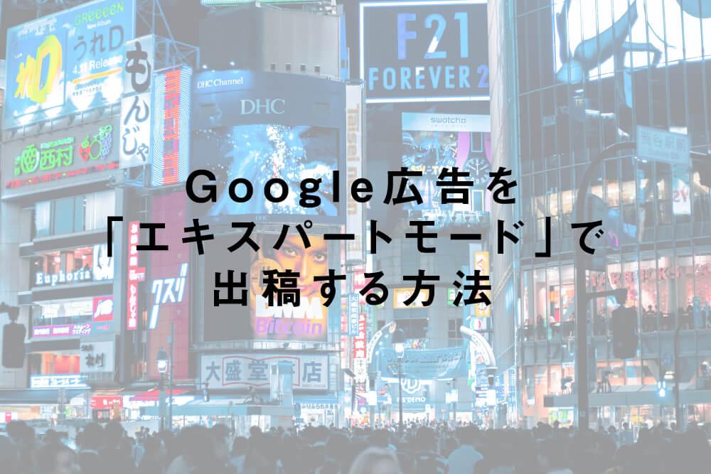Google広告を「エキスパートモード」で出稿する方法