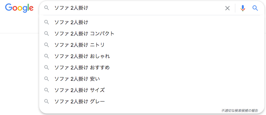 Googleの検索窓