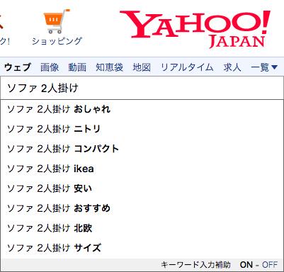 Yahoo!の検索窓