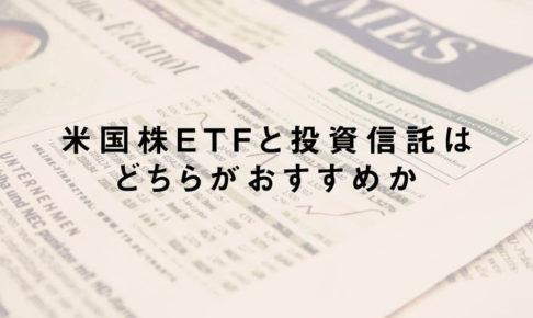 米国株ETFと投資信託はどちらがおすすめか