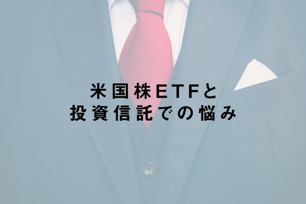 米国株ETFと投資信託での悩み