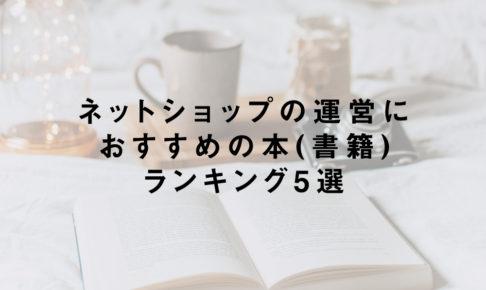 ネットショップの運営におすすめの本(書籍)ランキング5選