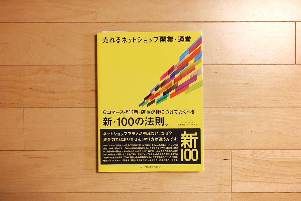 売れるネットショップ開業・運営 eコマース担当者・店長が身につけておくべき 新・100の法則