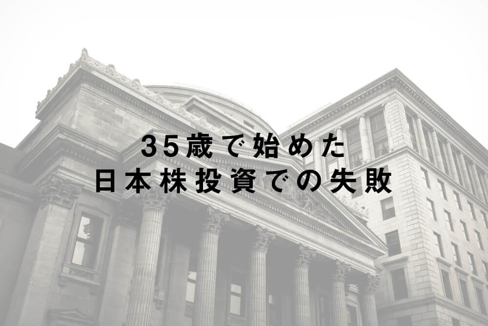35歳で始めた日本株投資での失敗