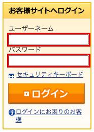 入力欄に「ユーザーネーム」と「パスワード」を入力