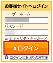 「ユーザーネーム」と「パスワード」を入力したら「ログイン」ボタンをクリック
