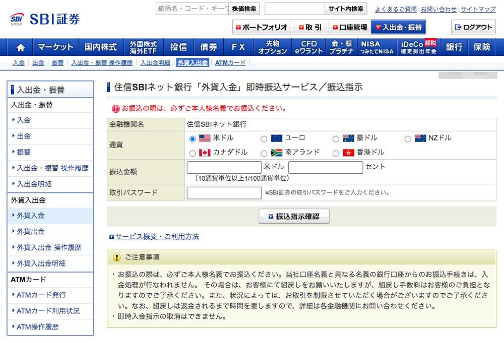 『住信SBIネット銀行「外貨入金」即時振込サービス/振込指示』のページが表示