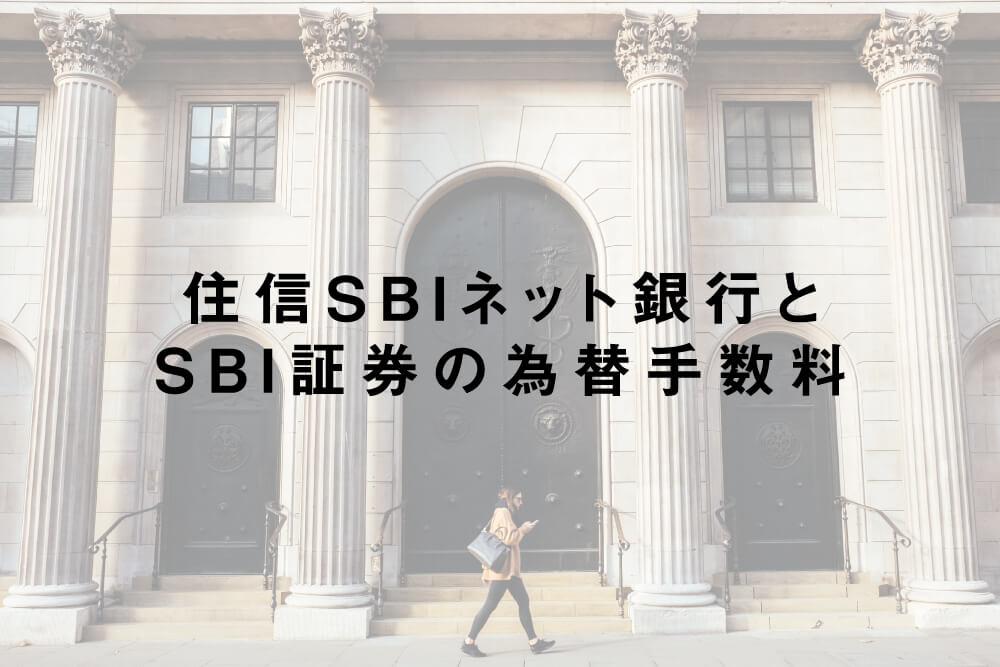 住信SBIネット銀行とSBI証券の為替手数料