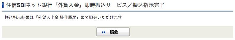 『住信SBIネット銀行「外貨入金」即時振込サービス/振込指示完了』ページが表示