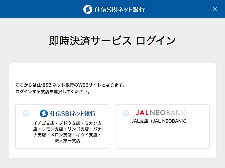 住信SBIネット銀行の「即時決済サービス ログイン」画面が別ウィンドウで表示