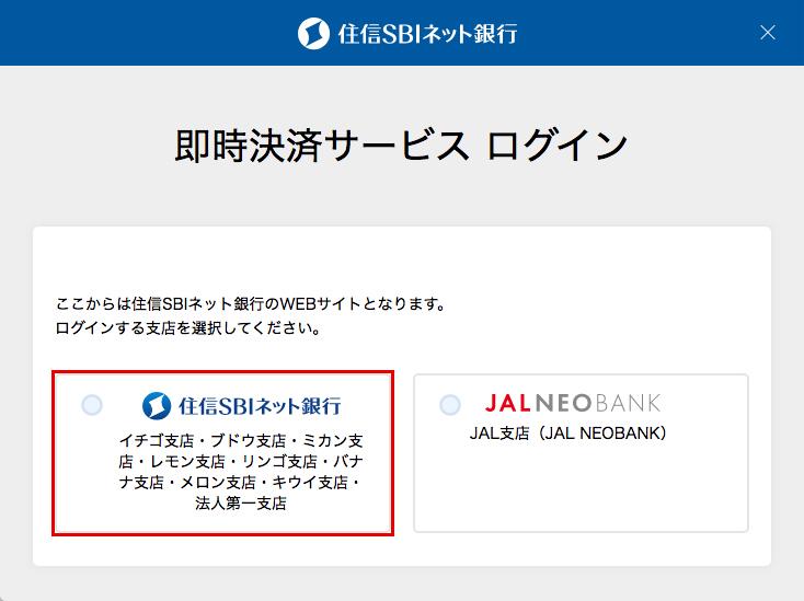 左側の「住信SBIネット銀行」を選択