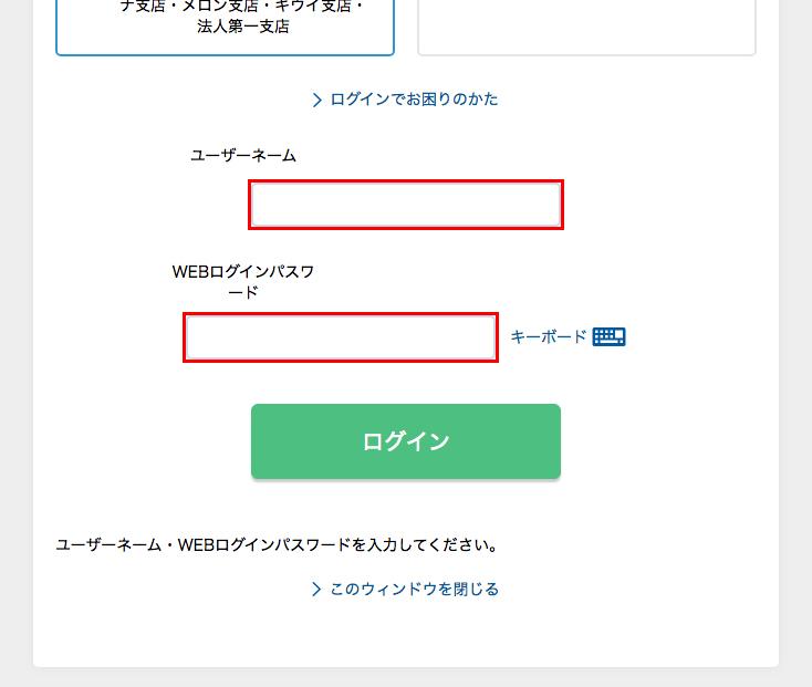 「ユーザーネーム」と「WEBログインパスワード」を入力