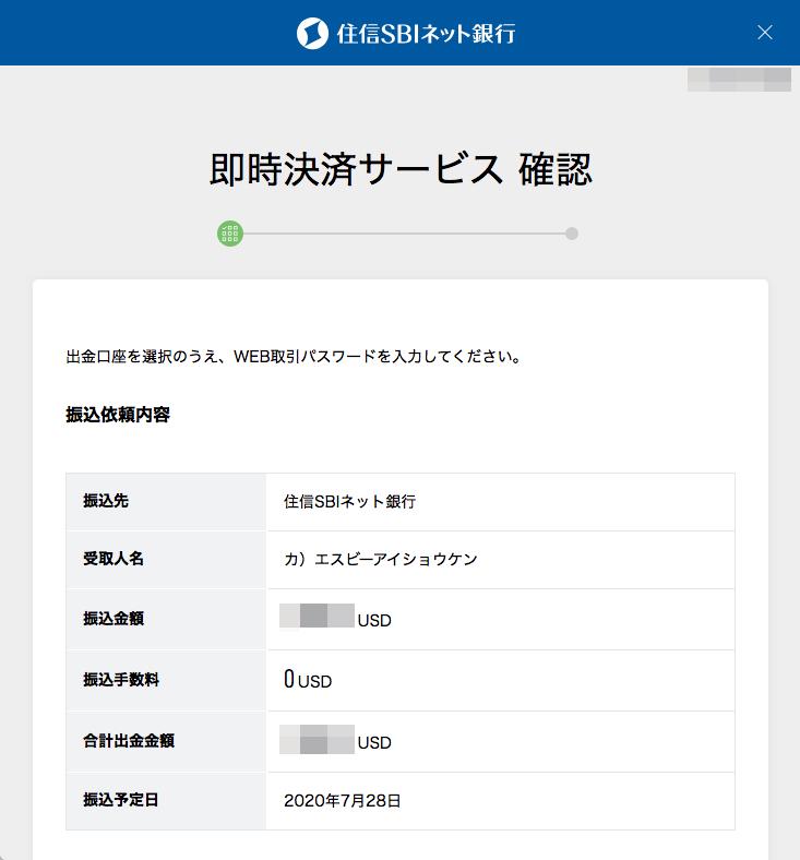 「即時決済サービス 確認」画面が表示