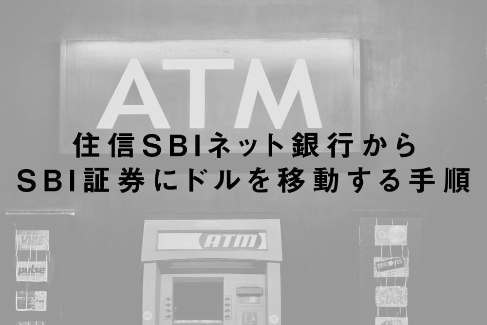住信SBIネット銀行からSBI証券にドルを移動する手順