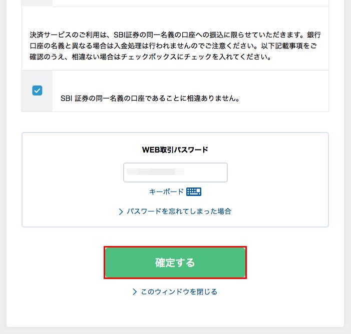 「WEB取引パスワード」を入力したら「確定する」ボタンをクリック