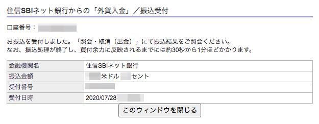 『住信SBIネット銀行からの「外貨入金」/振込受付』というページが表示