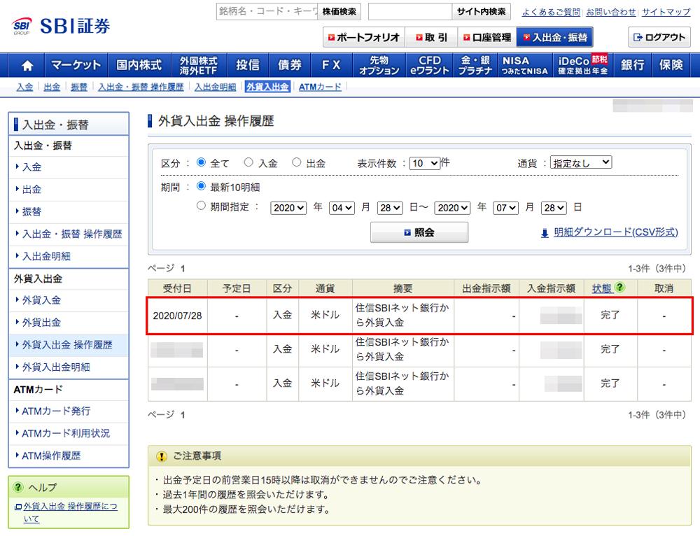SBI証券の「外貨入出金 操作履歴」ページを見ると今回の取引を確認できる