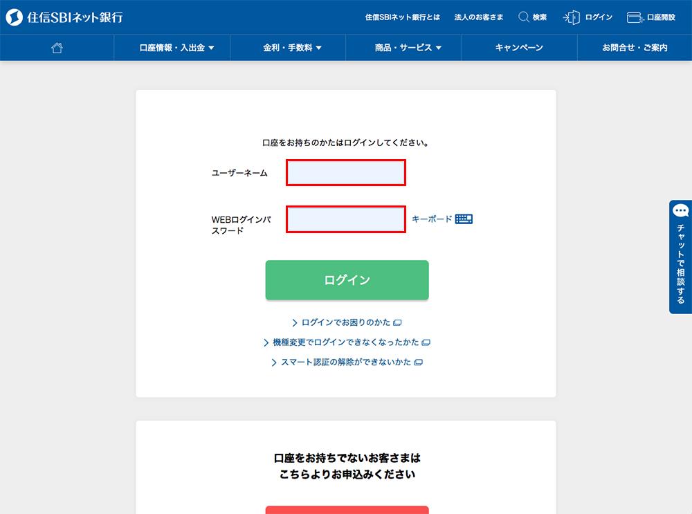 ログイン画面が表示されるので「ユーザーネーム」と「WEBログインパスワード」を入力