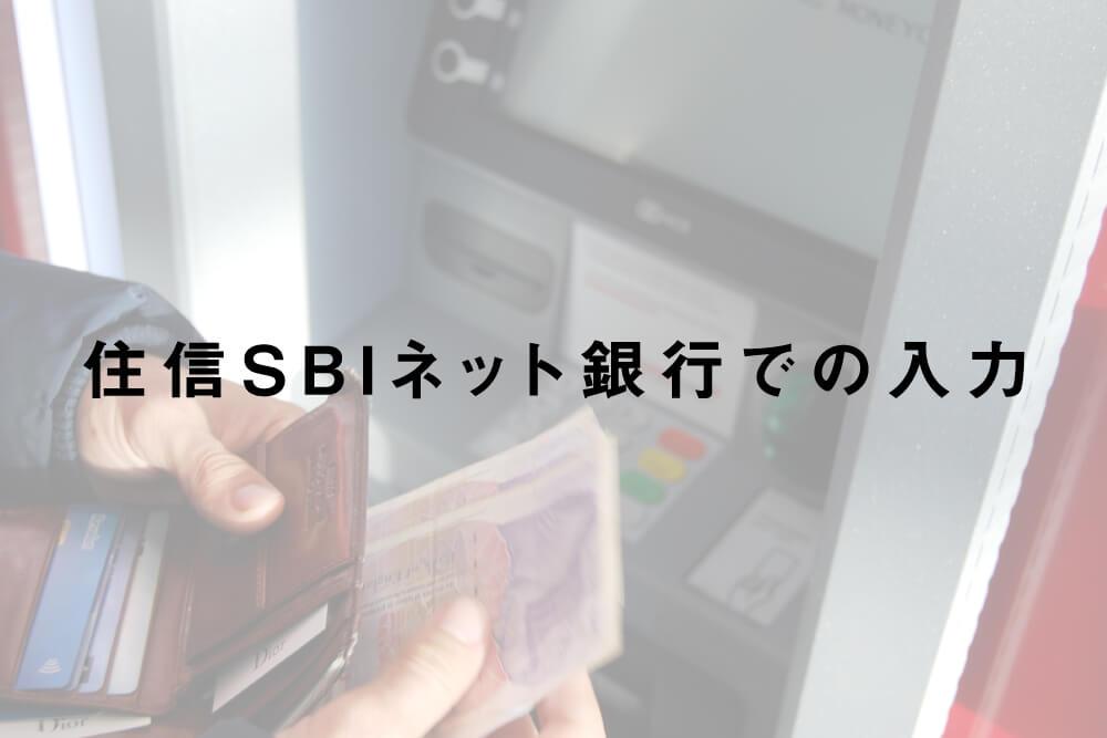 住信SBIネット銀行での入力