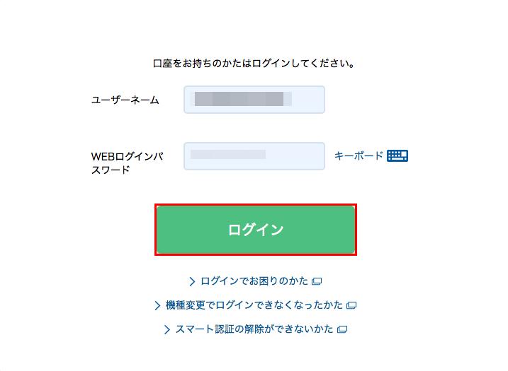「ユーザーネーム」と「WEBログインパスワード」を入力したら「ログイン」ボタンをクリック