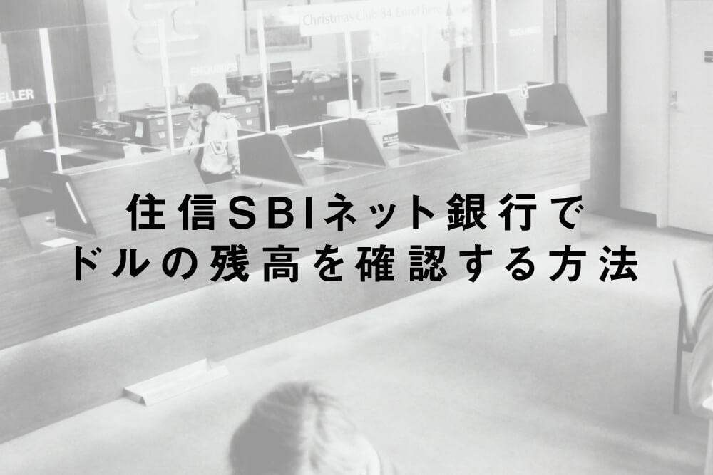 住信SBIネット銀行でドルの残高を確認する方法