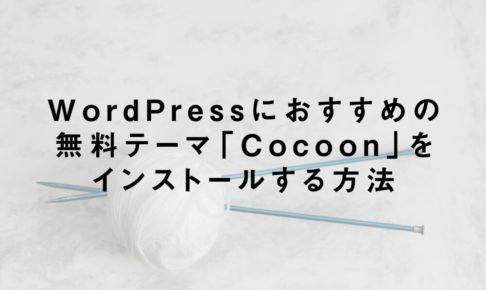 WordPressにおすすめの無料テーマ「Cocoon」をインストールする方法