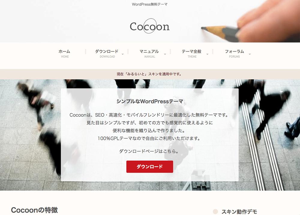「Cocoon」の公式ページ