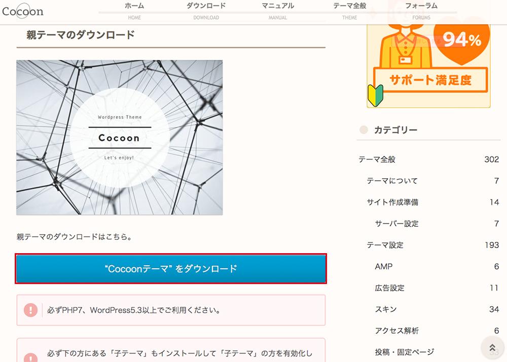 """下にスクロールしていき「""""Cocoonテーマ""""をダウンロード」ボタンをクリック"""