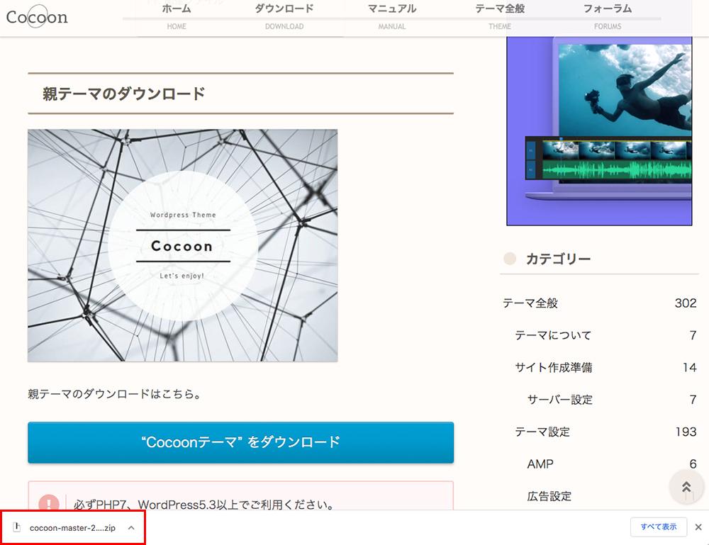 「cocoon-master-○.○.○.○.zip」というZIPファイルがダウンロード