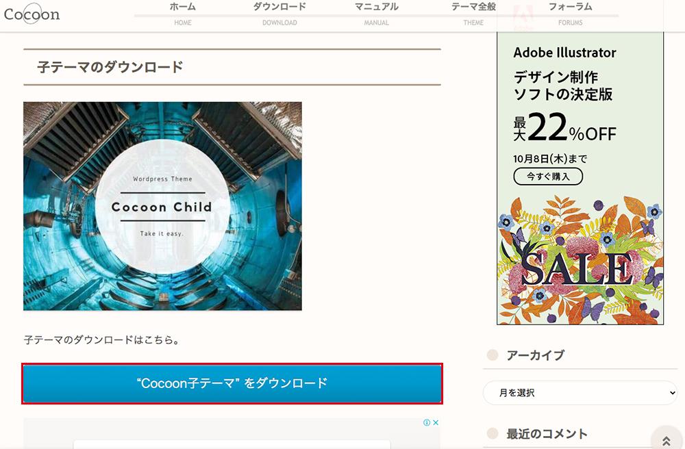 """ダウンロードページをそのまま下にスクロールして、「""""Cocoon子テーマ""""をダウンロード」ボタンをクリック"""
