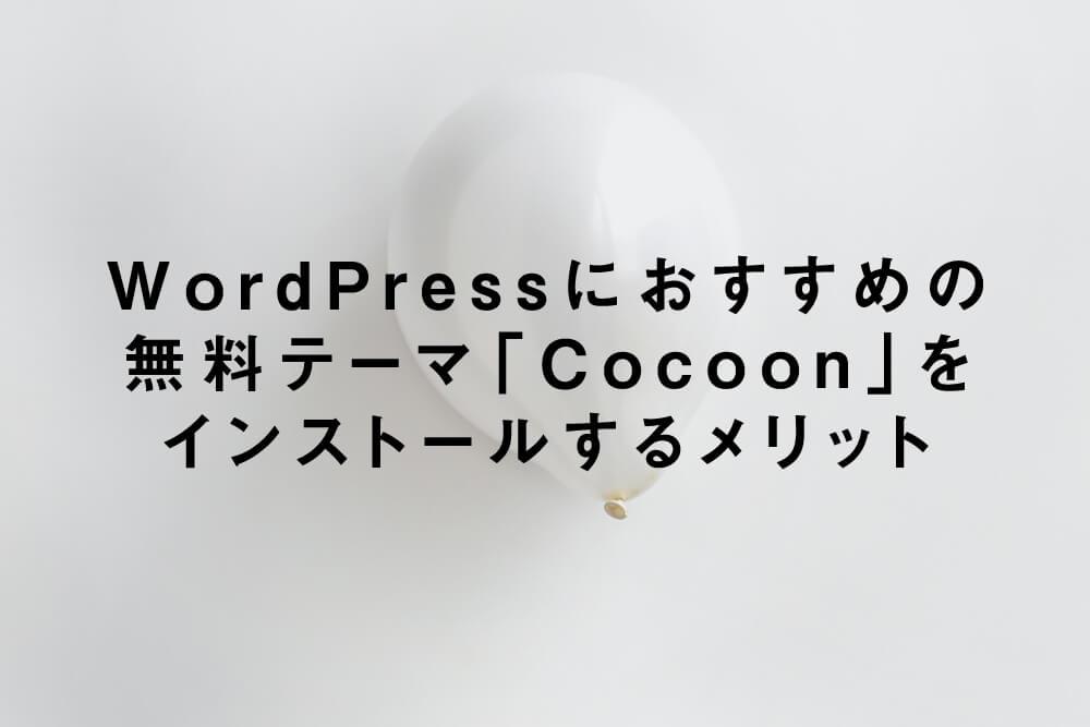 WordPressにおすすめの無料テーマ「Cocoon」をインストールするメリット