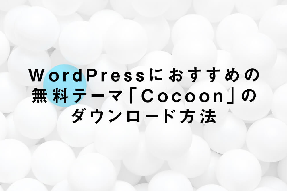 WordPressにおすすめの無料テーマ「Cocoon」のダウンロード方法